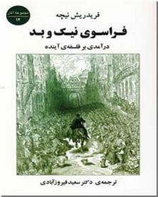 کتاب فراسوی نیک و بد - درآمدی بر فلسفه آینده - خرید کتاب از: www.ashja.com - کتابسرای اشجع