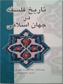کتاب تاریخ فلسفه در جهان اسلامی - تاریخ فلسفه - خرید کتاب از: www.ashja.com - کتابسرای اشجع