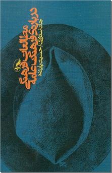 کتاب مطالعات فرهنگی درباره فرهنگ عامه - فرهنگ مردم - خرید کتاب از: www.ashja.com - کتابسرای اشجع