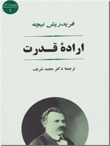 کتاب اراده قدرت - نیچه -  - خرید کتاب از: www.ashja.com - کتابسرای اشجع