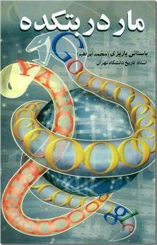 کتاب دیوان حافظ - نفیس - به همراه کشف الابیات - خرید کتاب از: www.ashja.com - کتابسرای اشجع
