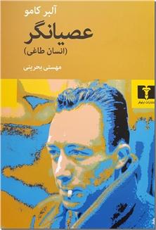 کتاب عصیانگر کامو - انسان طاغی - خرید کتاب از: www.ashja.com - کتابسرای اشجع