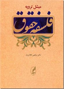 کتاب فلسفه حقوق - فلسفه حقوق چیست؟ - خرید کتاب از: www.ashja.com - کتابسرای اشجع
