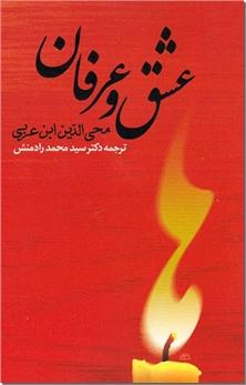کتاب عشق و عرفان از دیدگاه ابن عربی - عشق و دین از نگاه اسلام - خرید کتاب از: www.ashja.com - کتابسرای اشجع