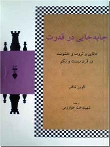 کتاب جابجایی در قدرت - دانایی و ثروت و خشونت در قرن بیست و یکم - خرید کتاب از: www.ashja.com - کتابسرای اشجع