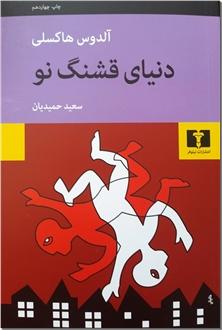 کتاب دنیای قشنگ نو - هاکسلی به طنز تند، هوش تیز و سبک ظریف شهرت دارد - خرید کتاب از: www.ashja.com - کتابسرای اشجع