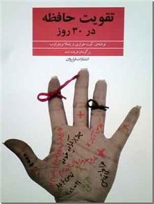 کتاب تقویت حافظه در 30 روز - برنامه ای برای بهبود حافظه - خرید کتاب از: www.ashja.com - کتابسرای اشجع