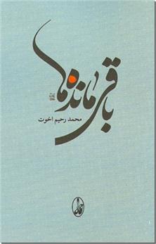 کتاب باقی مانده ها -  - خرید کتاب از: www.ashja.com - کتابسرای اشجع