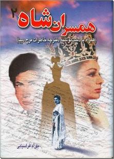 کتاب همسران شاه (جلد دوم) - همراه با دست نوشته دفترچه خاطرات فرح دیبا - خرید کتاب از: www.ashja.com - کتابسرای اشجع