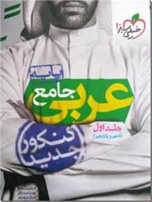 کتاب تست - عربی جامع پایه کنکور ج1 - تجربی - دهم تا دوازدهم - خرید کتاب از: www.ashja.com - کتابسرای اشجع