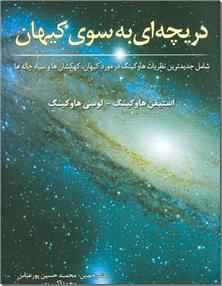 کتاب دریچه ای به سوی کیهان - داستان علمی - خرید کتاب از: www.ashja.com - کتابسرای اشجع