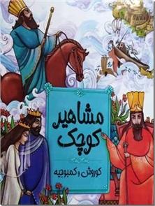 کتاب مشاهیر کوچک 2 - کوروش و کمبوجیه - خرید کتاب از: www.ashja.com - کتابسرای اشجع