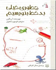 کتاب چطوری خیلی بدخط بنویسیم - رمان - خرید کتاب از: www.ashja.com - کتابسرای اشجع
