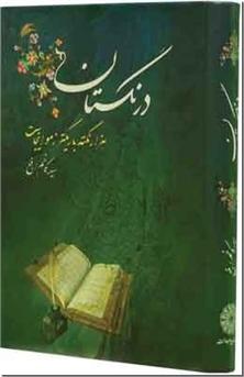 کتاب درنگستان - هزار نکته باریک تر از مو اینجاست - خرید کتاب از: www.ashja.com - کتابسرای اشجع