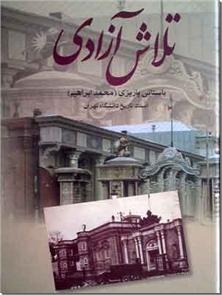 کتاب تلاش آزادی - تاریخ و مورخان ایران - خرید کتاب از: www.ashja.com - کتابسرای اشجع