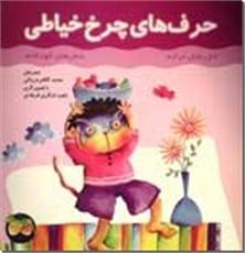 کتاب حرفهای چرخ خیاطی - اتل متل ترانه شعرهای کودکانه - خرید کتاب از: www.ashja.com - کتابسرای اشجع
