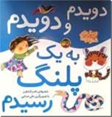 کتاب دویدم و دویدم به یک پلنگ رسیدم - اتل متل ترانه شعرهای کودکانه - خرید کتاب از: www.ashja.com - کتابسرای اشجع
