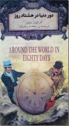 کتاب دور دنیا در هشتاد روز - ادبیات داستانی - خرید کتاب از: www.ashja.com - کتابسرای اشجع