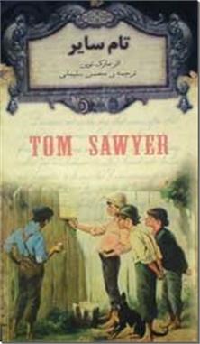 کتاب تام سایر - جیبی - ادبیات داستانی - خرید کتاب از: www.ashja.com - کتابسرای اشجع