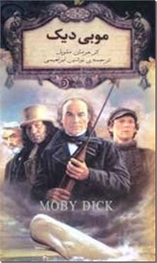 کتاب موبی دیک - جیبی - ادبیات داستانی - خرید کتاب از: www.ashja.com - کتابسرای اشجع