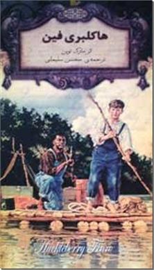 کتاب هاکلبری فین - جیبی - ادبیات داستانی - خرید کتاب از: www.ashja.com - کتابسرای اشجع