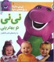 کتاب نی نی تو بهترینی - با ترانه های ناصر کشاورز - خرید کتاب از: www.ashja.com - کتابسرای اشجع