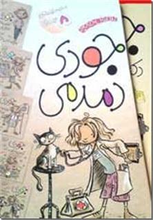 کتاب جودی دمدمی - دوره 12جلدی - اگر قورباغه ای روی دستت جیش کرد میتونی عضو انجمن بشی - خرید کتاب از: www.ashja.com - کتابسرای اشجع