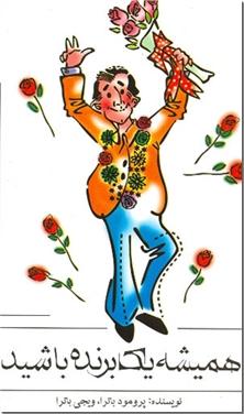 کتاب همیشه یک برنده باشید - روانشناسی شادی و موفقیت - خرید کتاب از: www.ashja.com - کتابسرای اشجع
