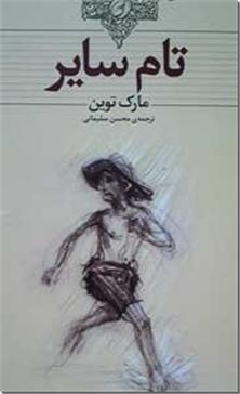 کتاب تام سایر - ادبیات داستانی - خرید کتاب از: www.ashja.com - کتابسرای اشجع