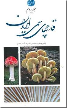 کتاب قارچ های سمی ایران - آشنایی با قارچ ها - خرید کتاب از: www.ashja.com - کتابسرای اشجع