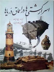 کتاب اسرار کشتی ها در اعماق دریاها - کشتی های غرق شده - خرید کتاب از: www.ashja.com - کتابسرای اشجع