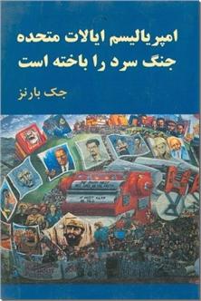 کتاب امپریالیسم ایالت متحده جنگ سرد را باخته است - تاریخ سیاسی ایالت متحده - خرید کتاب از: www.ashja.com - کتابسرای اشجع