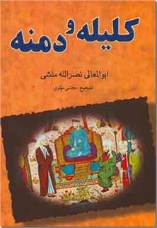 کتاب کلیله و دمنه - متن کامل - همراه با معنی لغات و اصطلاحات دشوار - خرید کتاب از: www.ashja.com - کتابسرای اشجع