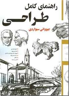 کتاب راهنمای کامل طراحی - فن طراحی - خرید کتاب از: www.ashja.com - کتابسرای اشجع
