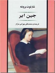 کتاب جین ایر - رمان - معروفترین اثر برونته - خرید کتاب از: www.ashja.com - کتابسرای اشجع