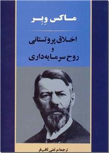 کتاب اخلاق پروتستانی و روح سرمایه داری - اخلاق و سرمایه داری - خرید کتاب از: www.ashja.com - کتابسرای اشجع
