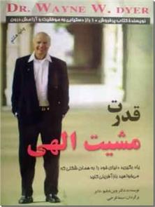 کتاب قدرت مشیت الهی - قدرت اراده - وین دایر - خرید کتاب از: www.ashja.com - کتابسرای اشجع