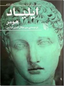 کتاب ایلیاد ترجمه کزازی - اشعار حماسی یونانی - خرید کتاب از: www.ashja.com - کتابسرای اشجع