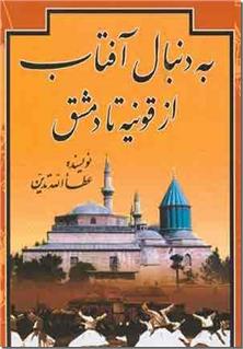 کتاب به دنبال آفتاب از قونیه تا دمشق -  - خرید کتاب از: www.ashja.com - کتابسرای اشجع