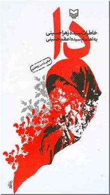 کتاب دا - خاطرات سیده زهرا حسینی - کتاب دا  - به اهتمام سیده اعظم حسینی - خرید کتاب از: www.ashja.com - کتابسرای اشجع