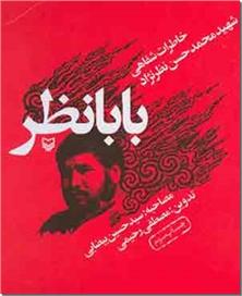 کتاب بابانظر - خاطرات شهید نظرنژاد - خاطرات شفاهی شهید محمدحسن نظرنژاد - خرید کتاب از: www.ashja.com - کتابسرای اشجع
