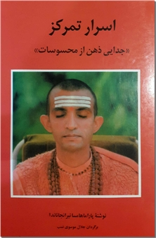 کتاب اسرار تمرکز - جدایی ذهن از محسوسات - خرید کتاب از: www.ashja.com - کتابسرای اشجع