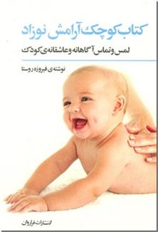 کتاب کتاب کوچک آرامش نوزاد - لمس و تماس آگاهانه و عاشقانه ی کودک - خرید کتاب از: www.ashja.com - کتابسرای اشجع