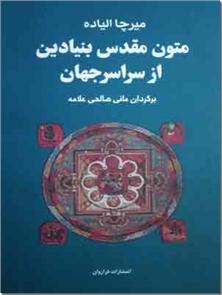 کتاب متون مقدس بنیادین از سراسر جهان - چهار جلد در یک جلد - خرید کتاب از: www.ashja.com - کتابسرای اشجع