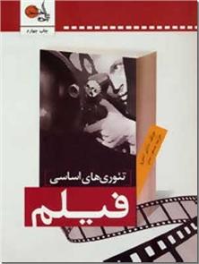 کتاب تئوری های اساسی فیلم - سینما و تئاتر - خرید کتاب از: www.ashja.com - کتابسرای اشجع