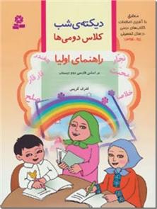 کتاب دیکته شب کلاس دومی ها - راهنمای اولیا - خرید کتاب از: www.ashja.com - کتابسرای اشجع