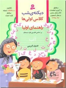 کتاب دیکته شب کلاس اولی ها - راهنمای اولیا - خرید کتاب از: www.ashja.com - کتابسرای اشجع
