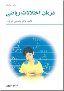 کتاب درمان اختلالات ریاضی - منطبق با کتاب جدید ریاضی دبستان - خرید کتاب از: www.ashja.com - کتابسرای اشجع