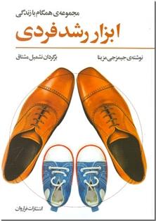 کتاب ابزار رشد فردی - مجموعه ی همگام با زندگی - خرید کتاب از: www.ashja.com - کتابسرای اشجع