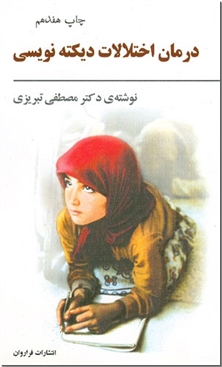 کتاب درمان اختلالات دیکته نویسی - درمان اختلالات کودکان دبستانی - خرید کتاب از: www.ashja.com - کتابسرای اشجع